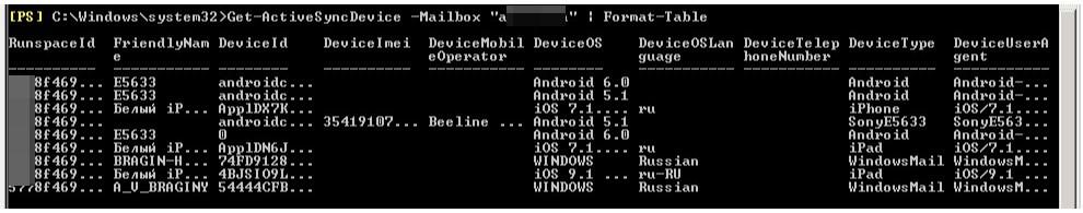 Как очистить ящик exchange от устройств если их нету в  мобильных устройствах и в Get-ActiveSyncDeviceStatistics через powershell